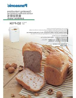 Panasonic SD-P104 Bread Machine Owners Manual User Guide Rec